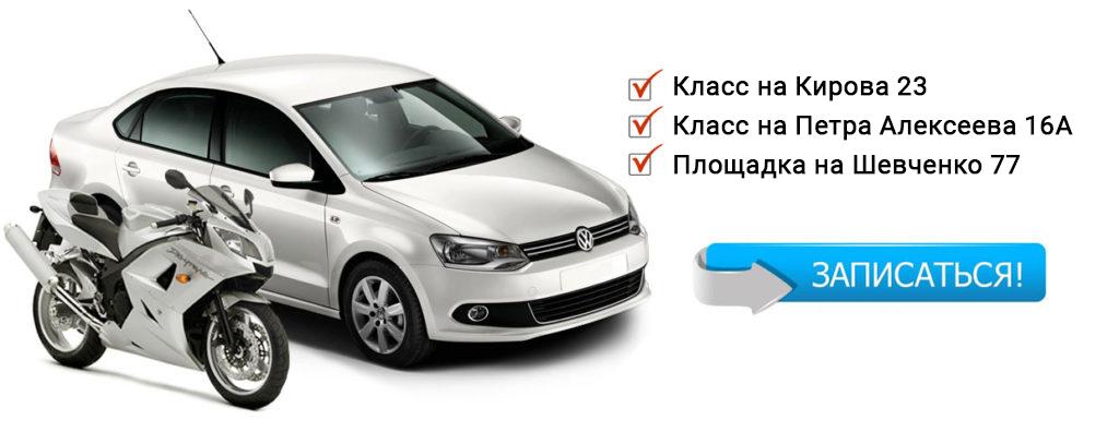Автошкола Смоленск, лучшая автошкола, получить права, сдать на права, курс вождения, обучение вождению, автошкола Смоленск официальный сайт