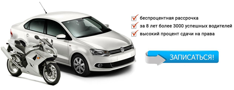 автошкола, САШ, Смоленск, Смоленская автошкола, подать заявку